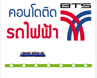 คอนโดติดรถไฟฟ้า BTS, คอนโดใกล้รถไฟฟ้า BTS ชื่อโครงการ คอนโดติดรถไฟฟ้า BTS บางหว้า คอนโด เดอะเพรสซิเดนท์ สาทร-ราชพฤกษ์ คอนโดติดรถไฟฟ้า BTS วุฒากาศ คอนโด THE KEY วุฒากาศ คอนโด THE KEY สา