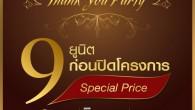 Bangkok Fe'liz Sathorn-Taksin เชิญท่านร่วมงาน Thank You Party @ Sales Gallery วันที่ 20-21 กันยายน 2557 นี้ CMC Group จัดกิจกรรมดีๆ กันอย่างต่อเนื่องพร้อมส่งโปรโมชั่นสุดพิเศษ Thank you party @ sales Gallery Bangkok Feliz Sathorn-Taksin โดยบริษัทเจ้าพระยามหานคร จำกัด(มหาชน)...