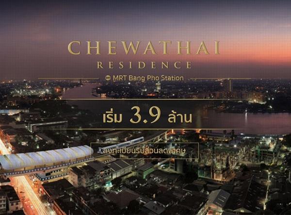 chewa_register