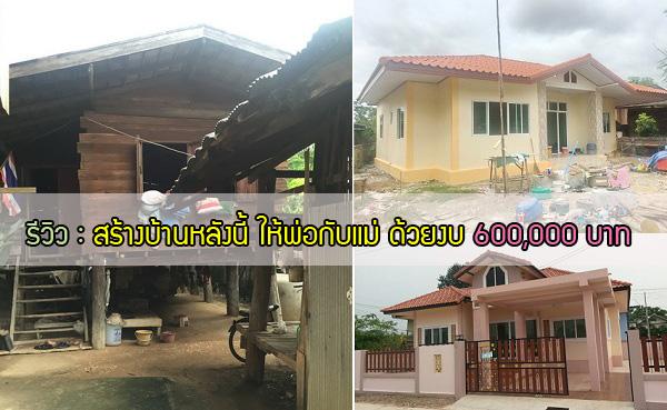 รีวิว : สร้างบ้านงบน้อย หลังนี้ให้พ่อกับแม่ ความภูมิใจเล็ก ๆ ที่หนูทำได้