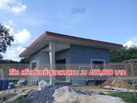 รีวิว : สร้างบ้านน้อยกลางสวน ด้วยงบเพียง 400,000 บาท