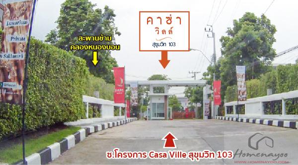 car_casaville103-11