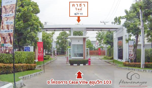 car_casaville103-12