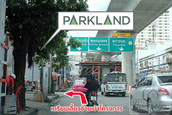 Parkland PinklaoDSCF9376 copy