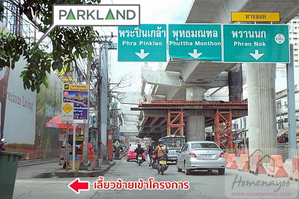 Parkland PinklaoDSCF9377 copy