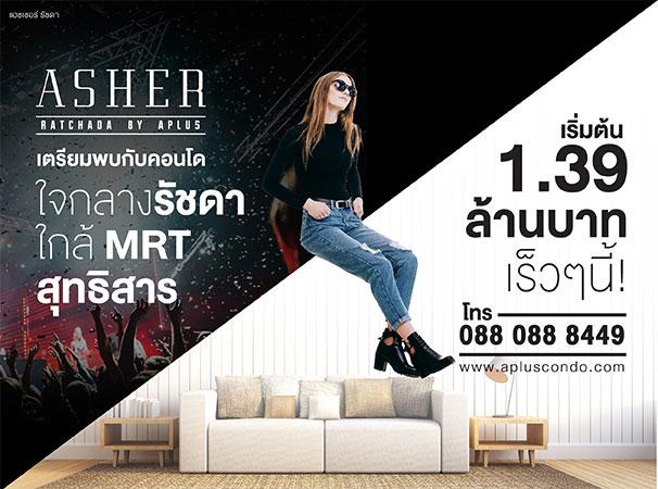 register-asher