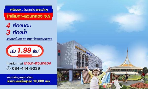 Golden Town Bangna-Suanluang