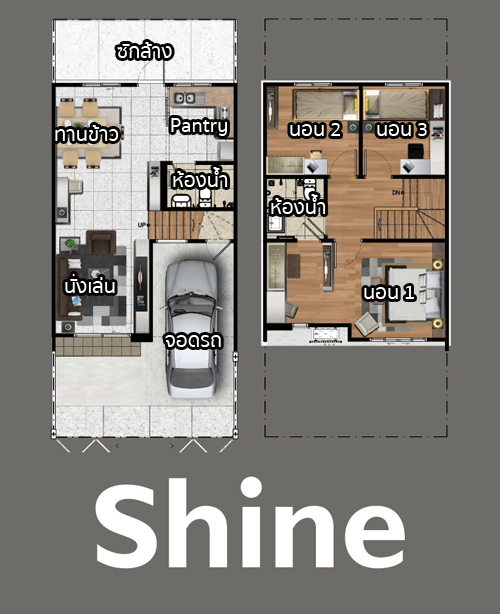 plan_shine1
