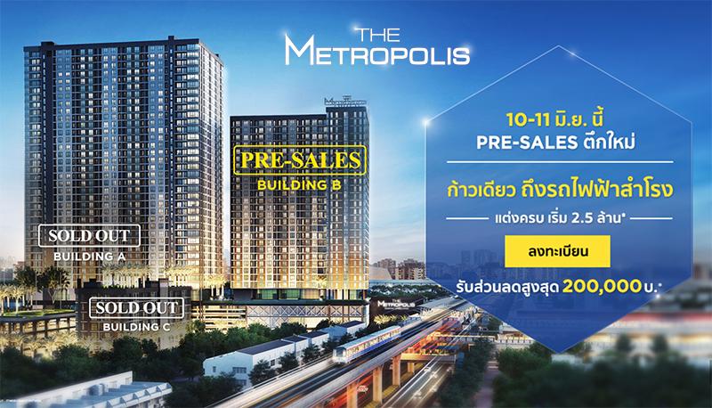 The Metropolis สำโรง
