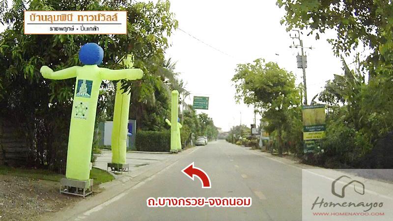 car cam-baanLPN-ratchapruk-pinklao-12