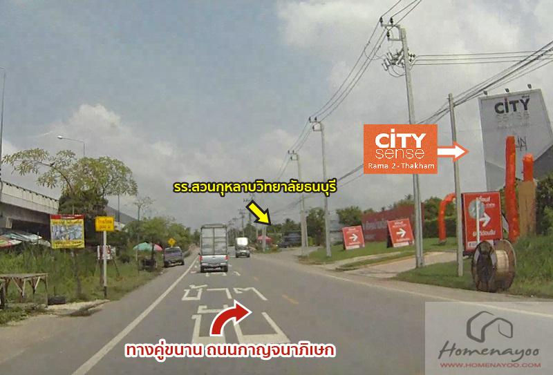 car-rama2-thakam-citysensezerene-10