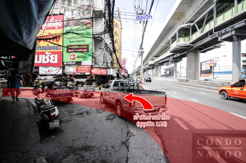 CAR_sukumvit113_0005