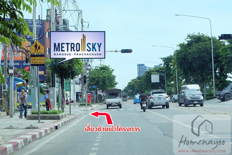 metrosky bsDSCF7870 copy