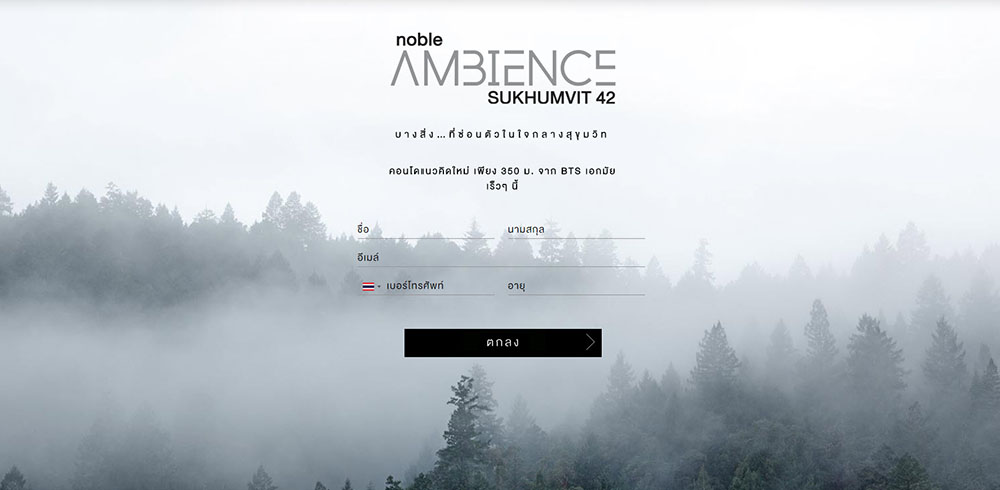 Ambience_42-Landing-page