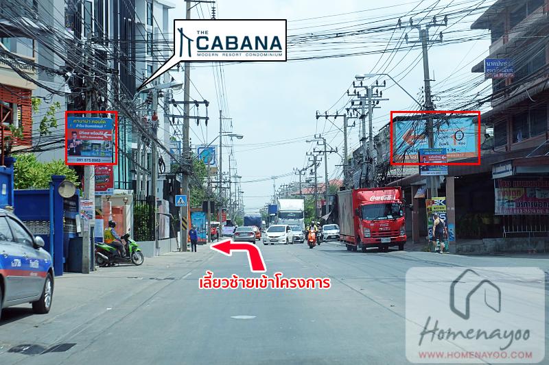 The Cabana SamrongDSCF4933 copy