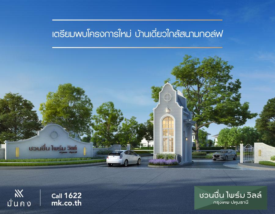 Chuanchuen Prime Krungthep-Pathumthani