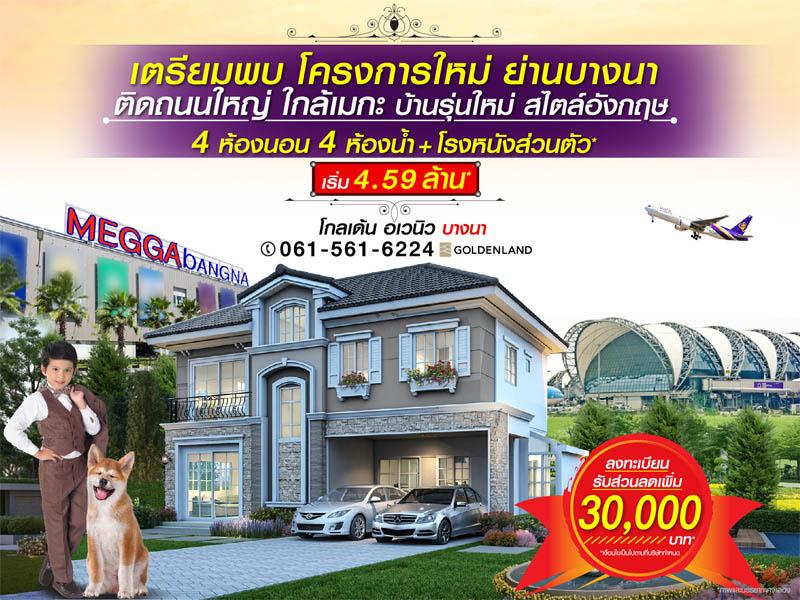 Golden Avenue bangna