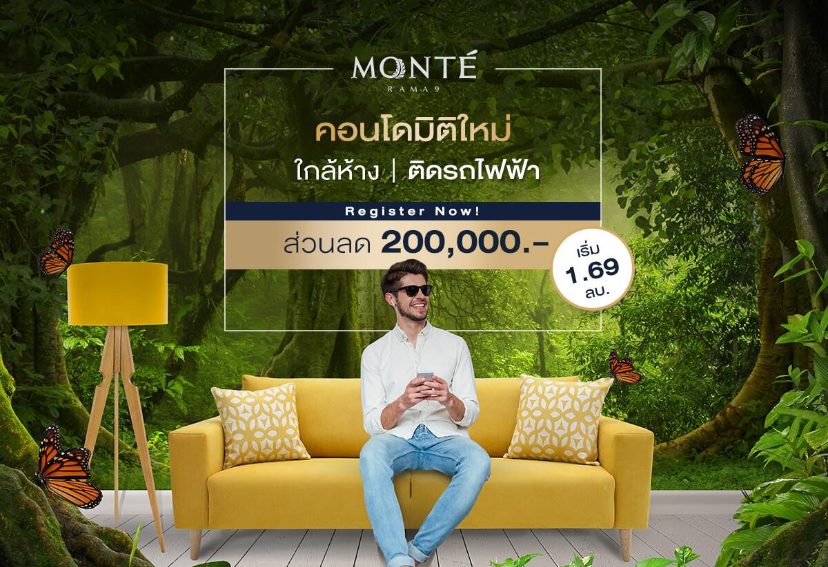 Monte Rama 9