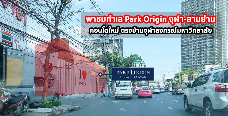 Park Origin Chula-Samyan