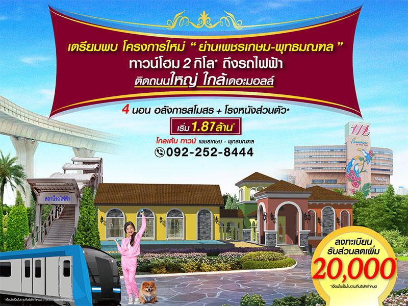 Golden Town Phetkasem-Phutthamonthon