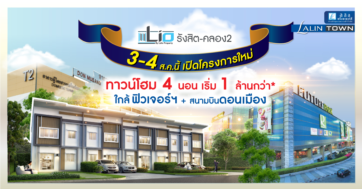 Lio Rangsit-Klong 2