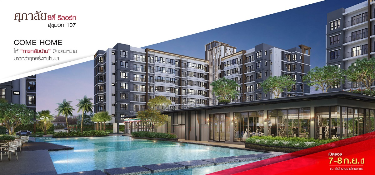 Supalai city resort sukhumvit 107
