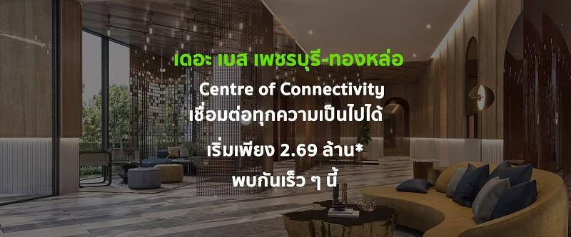 THE BASE Thonglor-Phetchaburi