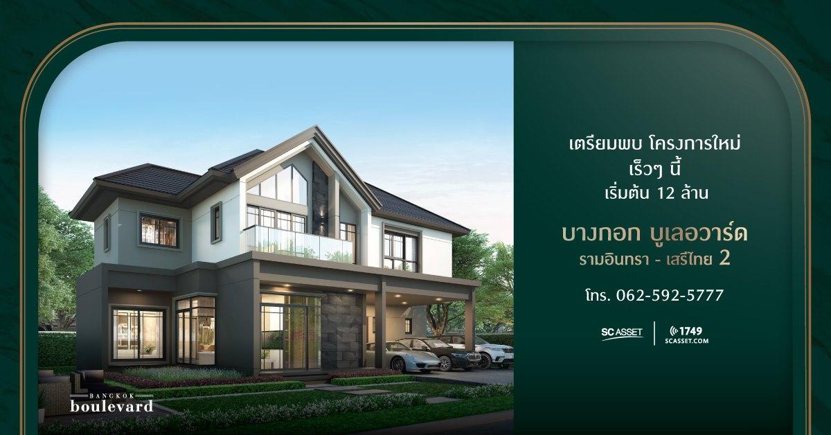 Bangkok Boulevard Ramintra-Serithai 2