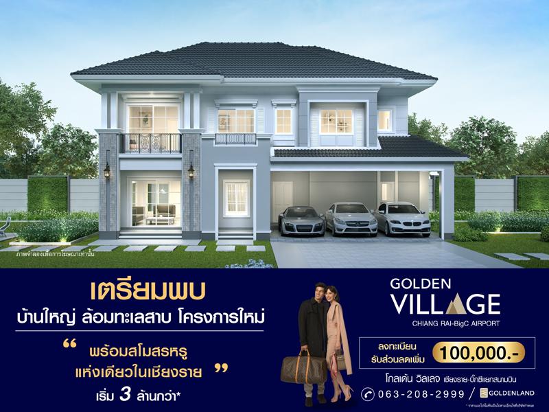 Golden Vilage Chiangrai-BigC Airport