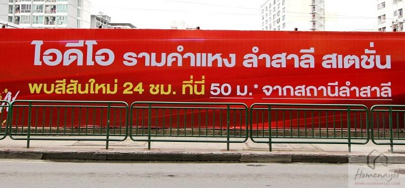 Ideo Ramkhamhaeng Lam Sali Station