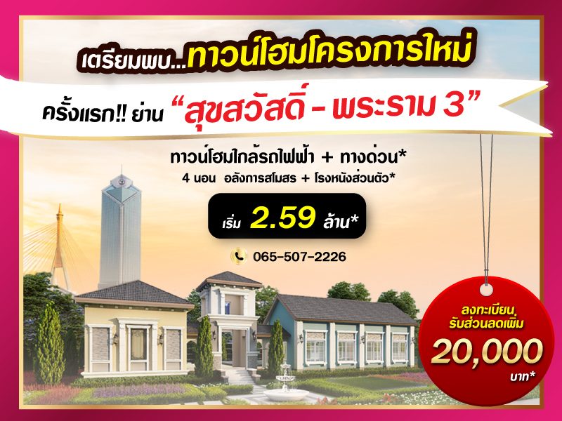 Golden Town Suksawat-Rama 3